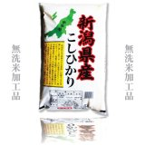 新潟県産 無洗米 こしひかり 10kg [5kg×2袋] 平成28年産