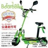 ボードバイク 電動キックボード リチウムBT 公道走行用 MAX1000W BBN25RL