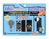 日本ロックサービス モヒトツロック ドア用 13380