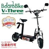ボードバイク V-Three 3速ギア 6.5inch カスタム リチウム仕様 公道走行用  BBNRV3L