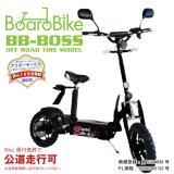ボードバイク BOSS リチウムBT 公道走行用 MAX1000W BBNBD ダートタイヤ