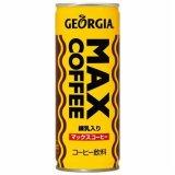 コカコーラ ジョージア マックスコーヒー 250g30本入 1箱