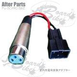 室内充電用変換アダプター ボードバイク専用アフターパーツ 電動キックボード