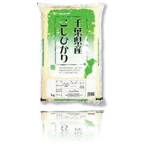 画像1: 千葉県産 玄米 こしひかり 30kg 令和元年産