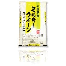 詳細写真2: 千葉県産 白米 ミルキークイーン 10kg [5kg×2袋] 平成30年産 向後米穀