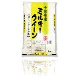千葉県産 無洗米 ミルキークイーン 10kg [5kg×2袋] マドラグアノ仕様 令和元年産