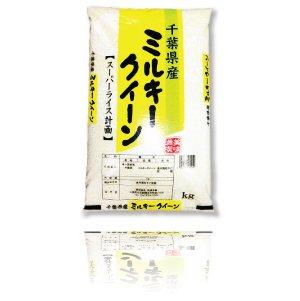 画像3: 千葉県産 白米 ミルキークイーン 10kg [5kg×2袋] 平成30年産 向後米穀