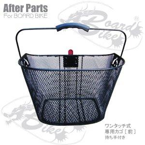 画像1: ワンタッチ式 前カゴ ボードバイク専用アフターパーツ 電動キックボード