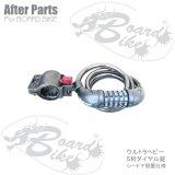 頑丈ワイヤーロック錠 5桁ダイヤル式 ボードバイク専用アフターパーツ 電動キックボード