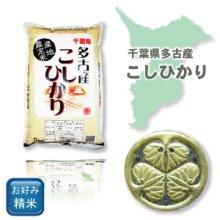 詳細写真2: 千葉県多古産 白米 こしひかり 10kg [5kg×2袋] 徳川献上米 平成30年産