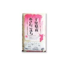 詳細写真1: 千葉県産 白米 あきたこまち 5kg×1袋 令和元年産
