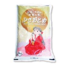 詳細写真1: 千葉県産 白米 ふさおとめ 10kg 〔5kg×2袋〕 平成30年産 県推奨品種