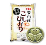 千葉県多古産 白米 こしひかり 10kg [5kg×2袋] 徳川献上米 平成30年産