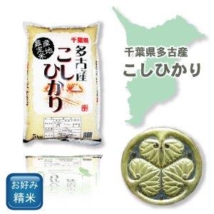 画像2: 千葉県多古産 白米 こしひかり 10kg [5kg×2袋] 徳川献上米 平成30年産