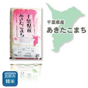 画像2: 千葉県産 白米 あきたこまち 10kg [5kg×2袋] 平成30年産