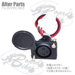 画像1: 充電ソケット〔3ピン〕 ボードバイク専用アフターパーツ 電動キックボード