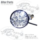 LEDヘッドランプ ボードバイク専用アフターパーツ 電動キックボード
