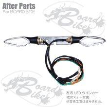詳細写真1: LEDウインカー〔左右セット〕 ボードバイク専用アフターパーツ 電動キックボード