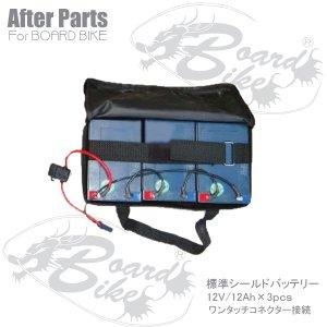 画像3: 標準鉛バッテリー36V/12Ah ボードバイク専用アフターパーツ 電動キックボード