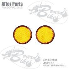 詳細写真1: 反射板〔左右2枚組〕 ボードバイク専用アフターパーツ 電動キックボード