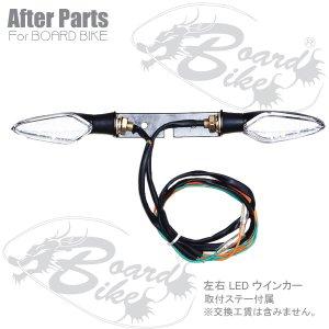 画像1: LEDウインカー〔左右セット〕 ボードバイク専用アフターパーツ 電動キックボード