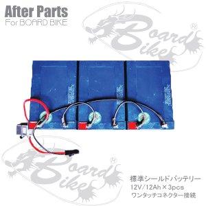 画像2: 標準鉛バッテリー36V/12Ah ボードバイク専用アフターパーツ 電動キックボード