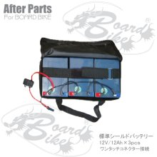 詳細写真1: 標準鉛バッテリー36V/12Ah ボードバイク専用アフターパーツ 電動キックボード