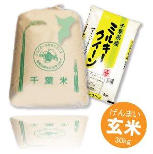画像1: 千葉県産 玄米 ミルキークイーン 30kg 平成30年産 向後米穀