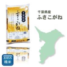 詳細写真2: 千葉県産 玄米 ふさこがね 30kg 平成30年産 向後米穀