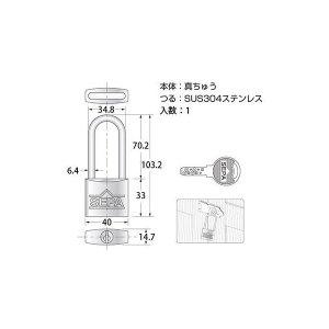 画像2: ディンプルシリンダー 弦長南京錠 40ミリ