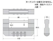 詳細写真2: 文字合わせ倉庫錠 110ミリ 亜鉛ダイカスト