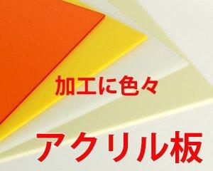 画像3: アクリル板 オレンジ透明 3×650×1100ミリ