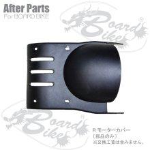詳細写真2: モーターカウル ボードバイク専用アフターパーツ 電動キックボード