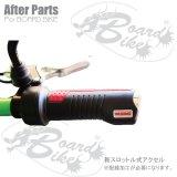 フルスロットルアクセル ボードバイク専用アフターパーツ 電動キックボード