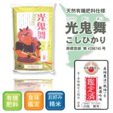 詳細写真1: 千葉県産 白米 光鬼舞(ひかりおにまい) こしひかり 5kg×1袋 令和元年産