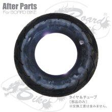 詳細写真1: 前後タイヤ ボードバイク専用アフターパーツ 電動キックボード