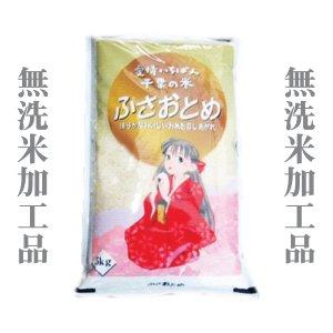画像2: 千葉県産 無洗米 ふさおとめ 10kg 〔5kg×2袋〕 令和2年産 県推奨品種