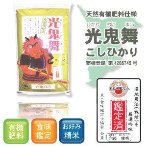画像4: 千葉県産 無洗米 光鬼舞(ひかりおにまい) こしひかり 10kg [5kg×2袋] 令和元年産