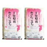 千葉県産 白米 あきたこまち 10kg [5kg×2袋] 令和元年産