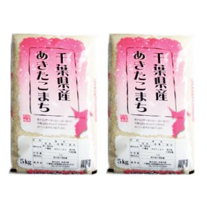 画像1: 千葉県産 白米 あきたこまち 10kg [5kg×2袋] 平成30年産