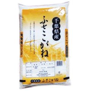 画像4: 千葉県産 白米 ふさこがね 10kg [5kg×2袋] 令和元年産 向後米穀