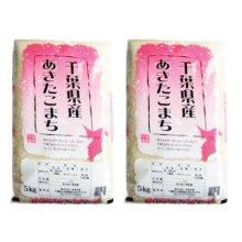 詳細写真1: 千葉県産 白米 あきたこまち 10kg [5kg×2袋] 平成30年産