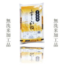 詳細写真1: 千葉県産 無洗米 ふさこがね 5kg×1袋 令和2年産 向後米穀