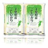 千葉県産 白米 こしひかり 10kg [5kg×2袋] 平成30年産