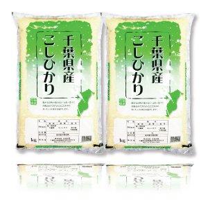 画像1: 千葉県産 白米 こしひかり 10kg [5kg×2袋] 令和2年産
