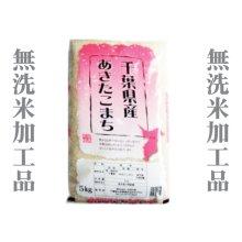 詳細写真1: 千葉県産 無洗米 あきたこまち 10kg [5kg×2袋] 令和元年産