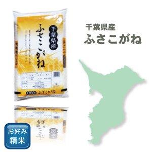 画像2: 千葉県産 白米 ふさこがね 10kg [5kg×2袋] 令和元年産 向後米穀
