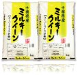 画像2: 千葉県産 白米 ミルキークイーン 10kg [5kg×2袋] 平成30年産 向後米穀 (2)