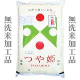 山形県産 無洗米 つや姫 10kg [5kg×2袋] 令和2年産 食味鑑定品