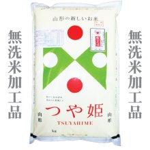 詳細写真1: 山形県産 無洗米 つや姫 10kg [5kg×2袋] 令和2年産 食味鑑定品